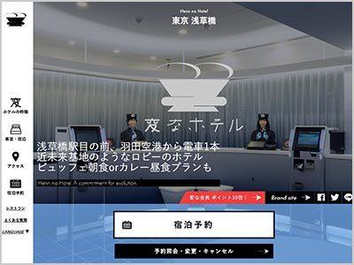 Hennna hotel tokyo asakusabashi