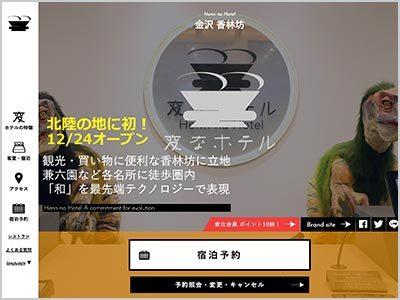 Hennna hotel kanazawa korinbo