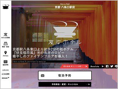 Hennna hotel kyoto hachijoguchi