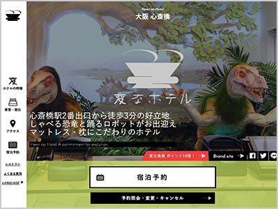 Hennna hotel osaka shinsaibashi