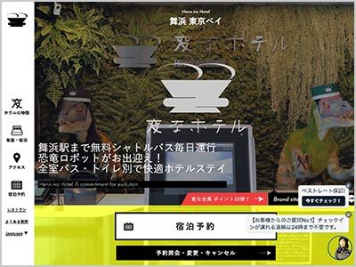 Hennna hotel tokyobay